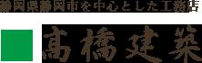 静岡県静岡市を中心とした工務店 髙橋建築