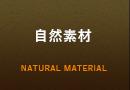 自然素材 リンク