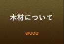 木材について リンク