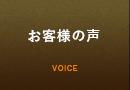 お客様の声 リンク
